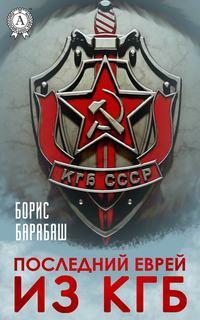 Купить книгу Последний еврей из КГБ, автора Бориса Барабаша