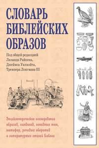 Купить книгу Словарь библейских образов, автора