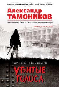 Купить книгу Убитые голоса, автора Александра Тамоникова