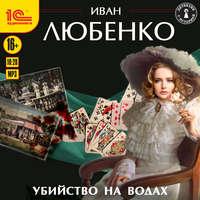 Купить книгу Убийство на водах, автора Ивана Любенко