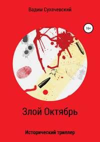 Купить книгу Злой Октябрь, автора Вадима Вольфовича Сухачевского