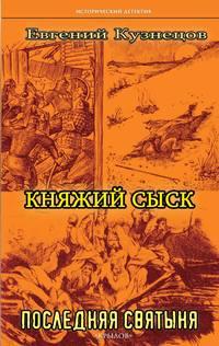 Купить книгу Княжий сыск. Последняя святыня, автора Евгения Кузнецова
