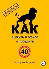 Купить книгу Как выжить в офисе и победить. 40 убойных приёмов, автора Виталия Александровича Мухортова