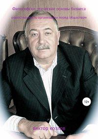 Купить книгу Философско-этические основы бизнеса, автора виктора васильевича козлова
