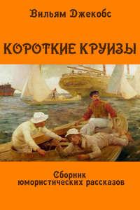 Купить книгу Короткие круизы, автора Уильяма Джекобса