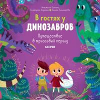 Купить книгу В гостях у динозавров. Путешествие в триасовый период, автора Анастасии Галкиной