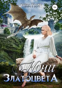 Купить книгу Ночи златоцвета, автора Анны Гале