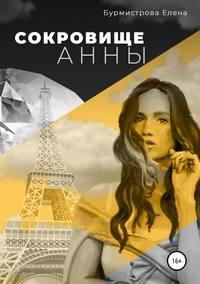 Купить книгу Сокровище Анны, автора Елены Валерьевны Бурмистровой