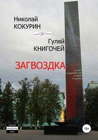 Купить книгу Загвоздка, автора Николая Владимировича Кокурина
