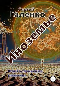 Купить книгу Иноземье, автора Сергея Анатольевича Галенко