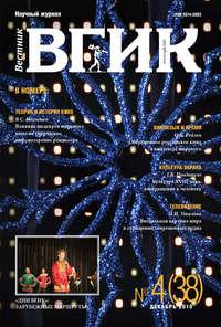 Купить книгу Вестник ВГИК №38 декабрь 2018, автора