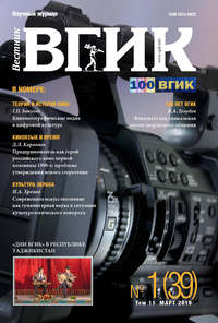 Купить книгу Вестник ВГИК №39 март 2019, автора