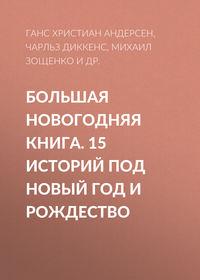 Купить книгу Большая Новогодняя книга. 15 историй под Новый год и Рождество, автора Михаила Зощенко