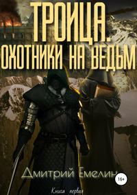 Купить книгу Троица. Охотники на ведьм, автора Дмитрия Емелина