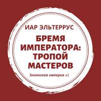 Купить книгу Бремя императора: Тропой мастеров, автора Иара Эльтеррус