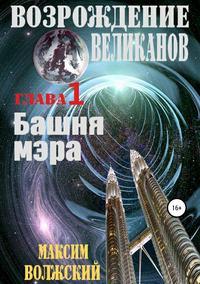 Купить книгу Возрождение великанов. Часть 1. Башня мэра, автора Максима Волжского