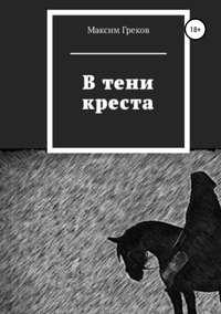 Купить книгу В тени креста, автора Максима Владимировича Грекова