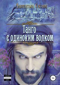 Купить книгу Танго с одиноким волком, автора Оксаны Лаврентьевой