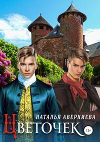 Купить книгу Цветочек, автора Натальи Аверкиевой