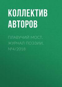 Купить книгу Плавучий мост. Журнал поэзии. №4/2018, автора Коллектива авторов