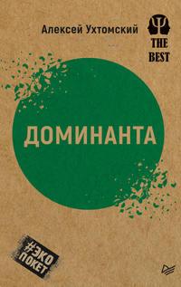 Купить книгу Доминанта (сборник), автора Алексея Алексеевича Ухтомского