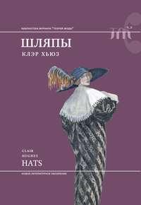 Купить книгу Шляпы, автора Клэр Хьюз