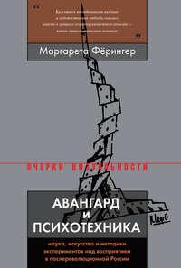 Купить книгу Авангард и психотехника, автора Маргареты Фёрингер