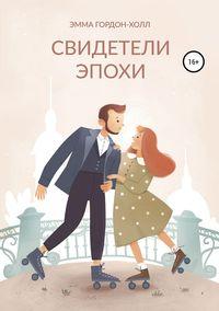 Купить книгу Свидетели эпохи, автора Эммы Гордон-Холл