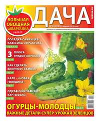 Купить книгу Дача Pressa.ru 08-2019, автора