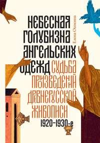 Купить книгу Небесная голубизна ангельских одежд, автора Елены Осокиной