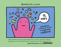 Купить книгу О, нет. Комиксы о взрослой жизни от Алекса Норриса, автора