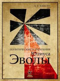 Купить книгу Политические устремления Юлиуса Эволы, автора Х. Т. Хансена