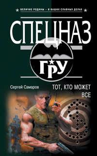 Купить книгу Тот, кто может все, автора Сергея Самарова