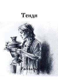 Купить книгу Рассказы, автора Тенди