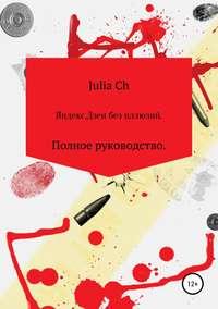 Купить книгу Яндекс.Дзен без иллюзий. Полное руководство., автора