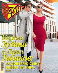 Купить книгу Семь дней ТВ-программа №16/2019, автора