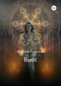 Купить книгу Вьюс, автора Виталия Александровича Кириллова