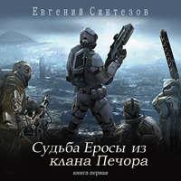 Купить книгу Судьба Еросы из «Клана Печора», автора Евгения Синтезова