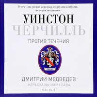 Купить книгу Черчилль. Против течения. Часть 4, автора Дмитрия Л. Медведева