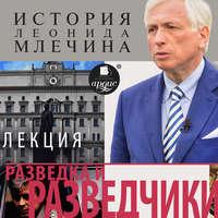 Купить книгу Разведка и разведчики, автора Леонида Млечина