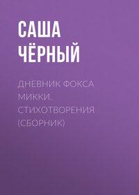 Купить книгу Дневник фокса Микки. Стихотворения (сборник), автора Саши Черного