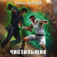 Купить книгу Чистильщик, автора Евгения Щепетнова