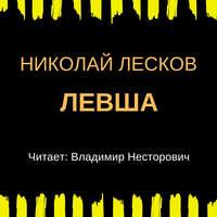 Купить книгу Левша, автора Н. С. Лескова
