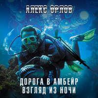 Купить книгу Взгляд из ночи, автора Алекса Орлова