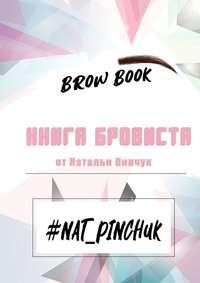 Купить книгу Книга бровиста, автора Натальи Георгиевны Пинчук