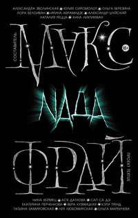 Купить книгу Nada (сборник), автора Антологии