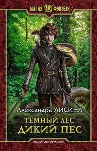 Купить книгу Темный лес. Дикий пес, автора Александры Лисиной