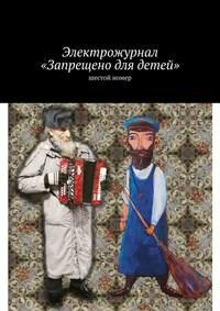 Купить книгу Электрожурнал «Запрещено для детей». Шестой номер, автора Любы Ягдановой