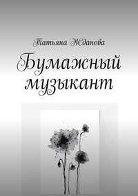 Купить книгу Бумажный музыкант, автора Татьяны Ждановой