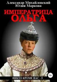 Купить книгу Императрица Ольга, автора Александра Михайловского